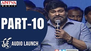 Tej I Love You Audio Launch Part 10 | Sai Dharam Tej, Anupama Parameswaran | Gopi Sundar - ADITYAMUSIC