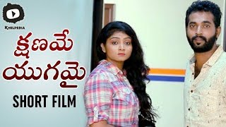 Kshaname Yugamai Telugu Short Film | 2017 Latest Telugu Short Films | #KshanameYugamai | Khelpedia - YOUTUBE