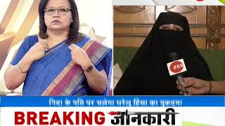 Badhir News: In 'Triple talaq case', decision against Nida Khan declared invalid - ZEENEWS