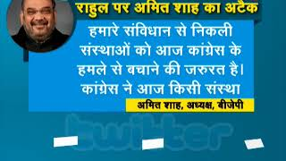 Amit Shah sternly targets Rahul Gandhi and Congress   राहुल गाँधी पर अमित शाह का पलटवार - ZEENEWS