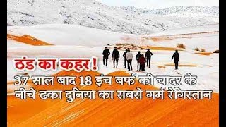 राजस्थान में कड़ाके की सर्दी, चरों तरफ बिछ गई बर्फ की चादर, पारा माइनस में ! - ITVNEWSINDIA