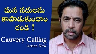 Save Rivers - Action King Arjun Sarja | Cauvery Calling - TFPC