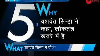 5W1H: Yashwant Sinha quits BJP, says democracy in danger - ZEENEWS