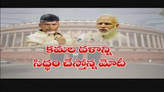 TDP To Move No Confidence Motion Against Narendra Modi Govt In Monsoon Parliament Session | iNews - INEWS
