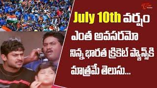 July 10th వర్షం ఎంత అవసరమో భారత క్రికెట్ ఫాన్స్ కి మాత్రమే తెలుసు.. | Ultimate Scene | TeluguOne - TELUGUONE
