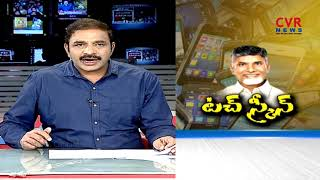 టచ్ స్క్రీన్ | AP CM Chandrababu Naidu Sanctions Mobiles for Dwcra Womens | CVR NEWS - CVRNEWSOFFICIAL