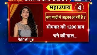शादी में अड़चन आ रही है ? || देखिए Family Guru में  Jai Madaan के साथ - ITVNEWSINDIA