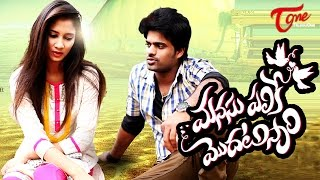 Manasu Palikey Modatisari | Romantic Love Short Film | By Srinivas Amgoth - TELUGUONE