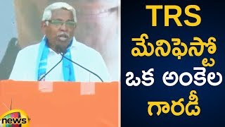 Kodandaram Latest Speech At Gadwal | #TelanganaElections2018 | Kodandaram about TRS Manifesto - MANGONEWS