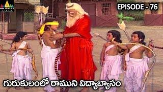 గురుకులంలో రాముని విద్యాబ్యాసం | Vishnu Puranam Episode 76 | Sri Balaji Video - SRIBALAJIMOVIES
