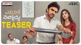 Evvarikee Cheppoddu Teaser || Rakesh Varre, Gargeyi Yellapragada - ADITYAMUSIC