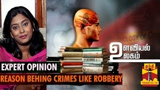 Ulaviyal Ulagam : Reason behind Crimes like Robbery