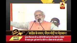 Vyakti Vishesh: Narendra Modi, Know all the details of Gujarat assembly elections - ABPNEWSTV