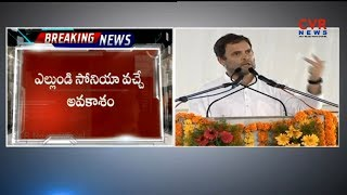 Rahul Gandhi Congress Election Campaign Again in Telangana Today | Gadwal | Tandur | CVR NEWS - CVRNEWSOFFICIAL