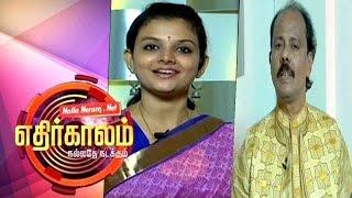 Ethirkalam Nallathe Nadakum 01-09-2015 Peppers TV Show