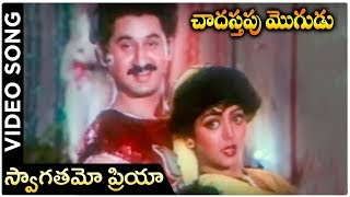 Swagathamo Priya Video Song | Chadastapu Mogudu | Suman | Bhanu Priya | Telugu Old Hit Songste - RAJSHRITELUGU