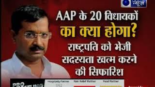 AAP के 20 विधायक चुनाव के लिए तैयार; अब राष्ट्रपति और हाई कोर्ट का भरोसा   Suno India - ITVNEWSINDIA