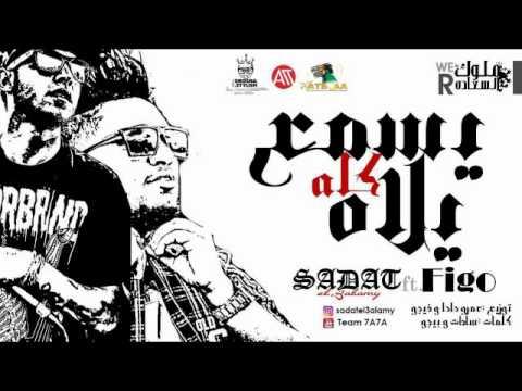مهرجان يلا كله يسمع | سادات و فيجو | توزيع عمرو حاحا