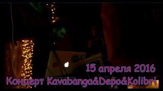 Kavabanga&Depo&Kolibri 15.04.2016 | ЕКАТЕРИНБУРГ | ПОЛНЫЙ КОНЦЕРТ