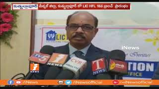 LIC HFL 15th Branch Inaugurates In Quthbullapur | Medchal | iNews - INEWS