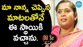 మా నాన్న చెప్పిన మాటలతోనే ఈ స్థాయికి వచ్చాను. - Erram Poorna Shanthi | Dil Se With Anjali - IDREAMMOVIES