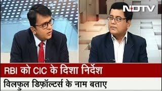 सिंपल समाचार: RBI को CIC के दिशा निर्देश - NDTVINDIA