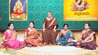 Sampradaya Mangala Harathulu || Episode 15 || Annapurna Devi - TELUGUONE