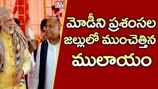 SP Leader Mulayam Singh Yadav Praises PM Modi In Lok Sabha | Parliament Session 2019 | CVR NEWS - CVRNEWSOFFICIAL