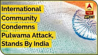 International Community Condemns Pulwama Attack, Stand By India - ABPNEWSTV