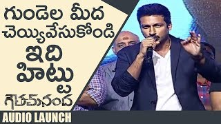 Hero Gopichand Electrifying Speech @ Goutham Nanda Movie Audio Launch | TFPC - TFPC