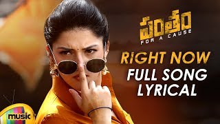 Right Now Full Song Lyrical Video | Pantham Telugu Movie Songs | Gopichand | Mehreen | Gopi Sundar - MANGOMUSIC