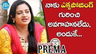 నాకు ఎక్సపోజింగ్ గురించి అవగాహనలేదు,అందుకే - Indraja | Dialogue With Prema | Celebration Of Life - IDREAMMOVIES