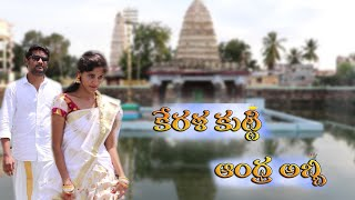 Kerala kutty Andhra Aabbi //new Telugu short film directed by Gopi Krishna // - YOUTUBE