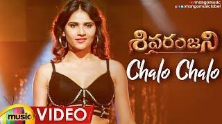 Chalo Chalo Full Video Song | Sivaranjini Telugu Movie Songs | Rashmi Gautam | Dhanraj | Mango Music - MANGOMUSIC