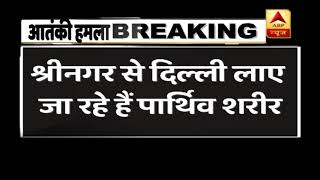 Pulwama Attack: PM Modi to recieve mortal remains at Palam airport - ABPNEWSTV