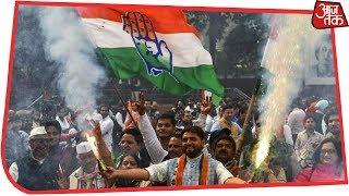 हिंदी राज्यों में Congress की बड़ी जीत, BJP पर मंडराया 0-5 की शर्मनाक हार का साया | Election Results - AAJTAKTV