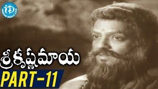 Sri Krishna Maya Full Movie Part 11 || ANR, Jamuna, Raghuramayya || C S Rao - IDREAMMOVIES