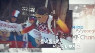 평창올림픽 홍보영상