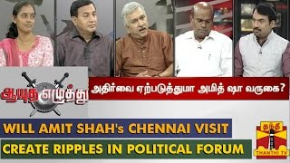 "Aayutha Ezhuthu 19-12-2014 ""Will Amit Shah's Chennai Visit Create Ripples in Political Forum?"" – Thanthi TV Show"