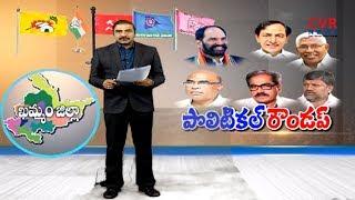 ఖమ్మం జిల్లా పొలిటికల్ రౌండప్ l Special Ground Report of Khammam District Politics l CVR NEWS - CVRNEWSOFFICIAL