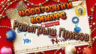 Розыгрыш призов в честь нового года, игра Neverwinter