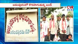 Bharat Bandh against Fuel Price Hikes | Anantapur | CVR NEWS - CVRNEWSOFFICIAL