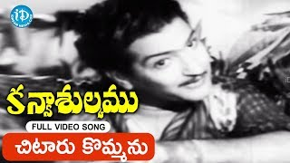 #Mahanati Savitri's Kanyasulkam Movie Songs - Chitaaru Kommanu Mitaipotlam Video Song | NTR - IDREAMMOVIES