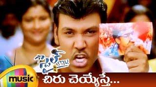 Chiru Cheyyesthe Video Song | Style Telugu Movie | Raghava Lawrence | Prabhu Deva | Mani Sharma - MANGOMUSIC