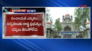 High Court Shock To Telangana Govt over Grama Panchayat Elections Orders | CVR News - CVRNEWSOFFICIAL