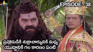 ప్రహ్లాదుడికి శుక్రాచార్యునికి మధ్య యుద్దానికి గల కారణం ? Vishnu Puranam Telugu Episode 38/121 - SRIBALAJIMOVIES