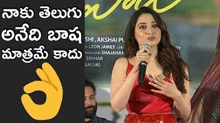 Actress Tamannaah Fantastic Speech In Telugu At Next Enti Trailer Launch | TFPC - TFPC