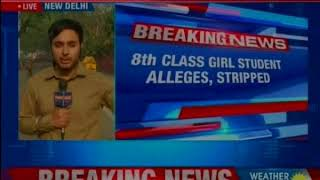 8th class girl student alleges, stripped by govt teacher for taking measurements in Kannauj: UP - NEWSXLIVE