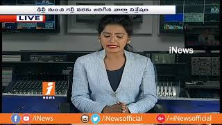 Top Headlines From Today News Papers | News Watch (06-11-2018) | iNews - INEWS