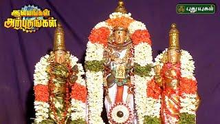 Aalayangal Arputhangal 07-06-2017 PuthuYugam TV Show